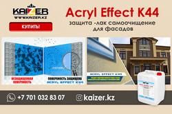 Грунтовка защитная - Acryl Effect K44
