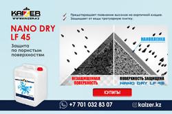 Защита для штукатурки - NANO DRY LF 45