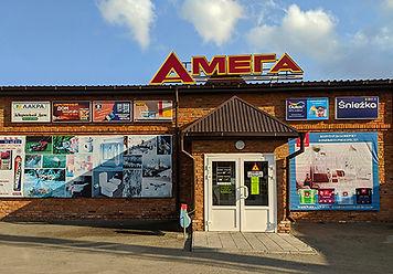 Магазин Амега Петропавловск, Казахстан.jpg