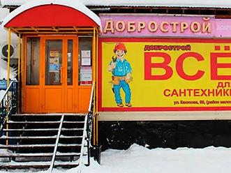 Строительный магазин в городе Алтай.jpg