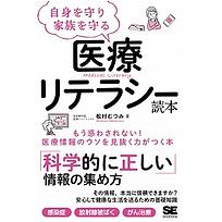 医療リテラシー読本.png