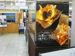大分トキハ『長崎の物産観光展』