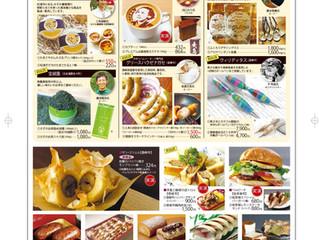 長崎浜屋『秋の県産品まつり』