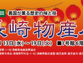 鹿児島山形屋『長崎物産展』