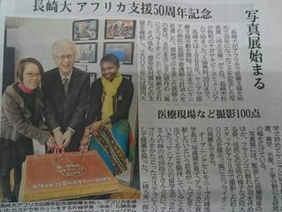 長崎大アフリカ支援50周年記念