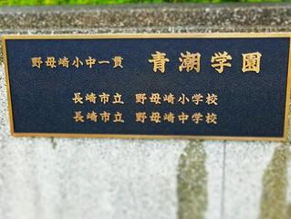 野母崎中学校で講話をしました