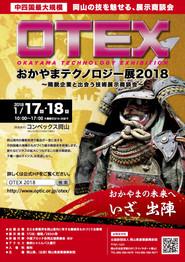 出展決定!】おかやまテクノロジー展(OTEX)2018