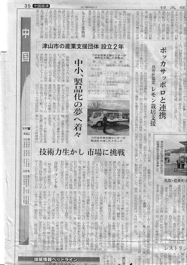 アンロードプラス、日本経済新聞の中国地方版「中小、製品化への夢着々」
