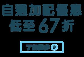 Web-Banner_JAN2021-外賣優惠低至67折-05.png
