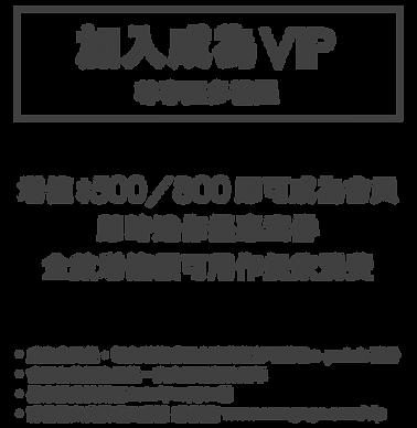 Web-Banner_AUG2021-消費券+VIP-10.png