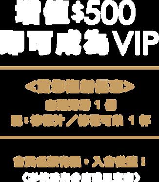 Web-Banner_MAR2021-VIP-03.png