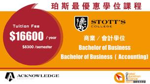 Stott's College 学位课程介绍