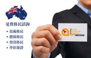 GEA 免费移民及签证咨询