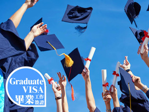 485 Visa Promotion 毕业工作签证优惠