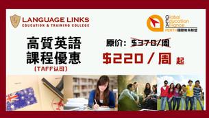 英语课程优惠 - Language Link篇