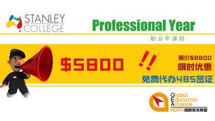 职业年课程优惠(惊喜价$5800)