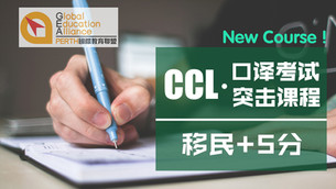 CCL·口译考试突击课程