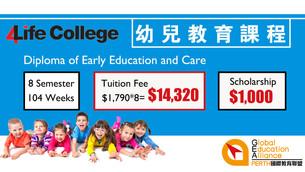 幼教课程优惠及简介 - 4 Life College