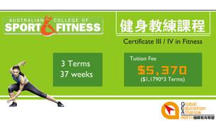健身教练课程介绍 - Australian College of Sport & Fitness