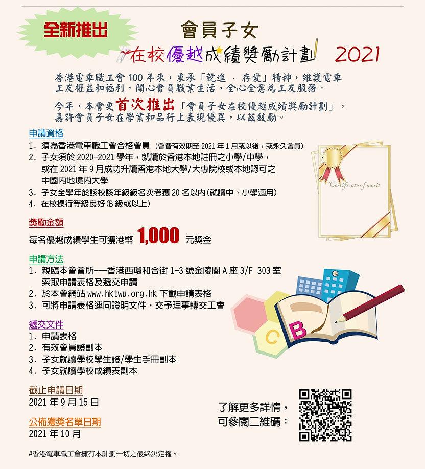 會員子女在校優越成績獎勵計劃2021通訊2.jpg