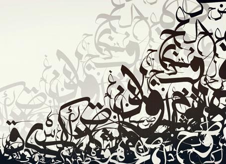 ولا تنسَ نصيبك من العربية