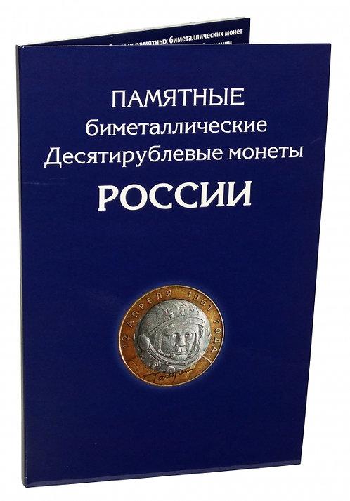Альбом для 10-рублевых монет РФ