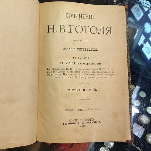 Н.В. Гоголь, сочинения, том VIII, 1900 г.