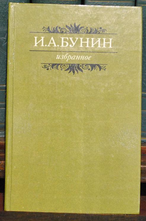 И.А. Бунин, 1982 г