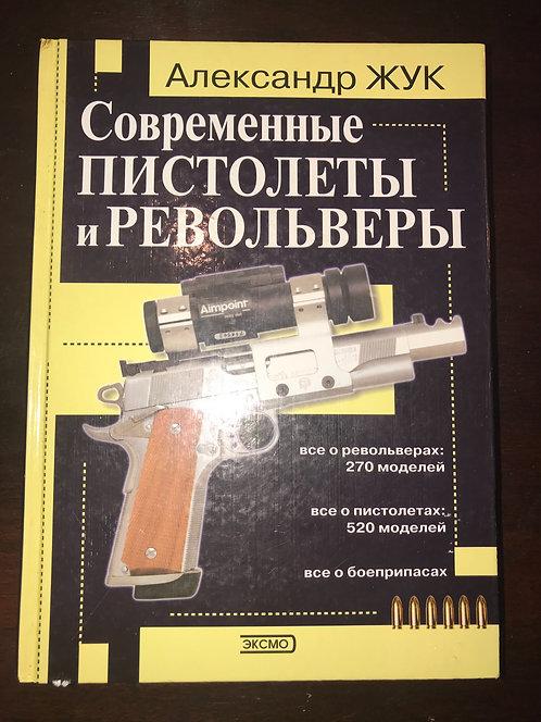 """А.Жук """"Современные пистолеты и револьверы"""", 2000 г."""