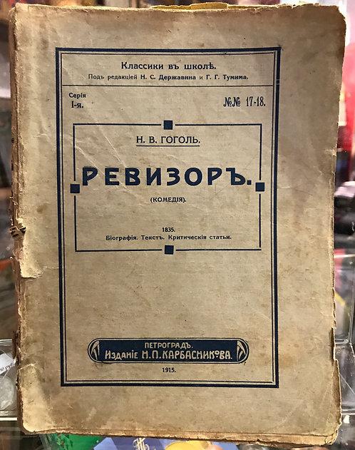 """Н.В. Гоголь """"Ревизор"""", 1915 г"""
