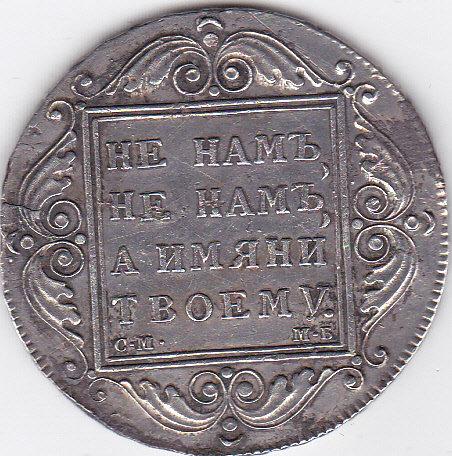 1 рубль 1799 года