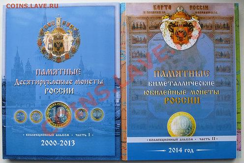 Альбом для 10 рублевых монет  с 2014 года