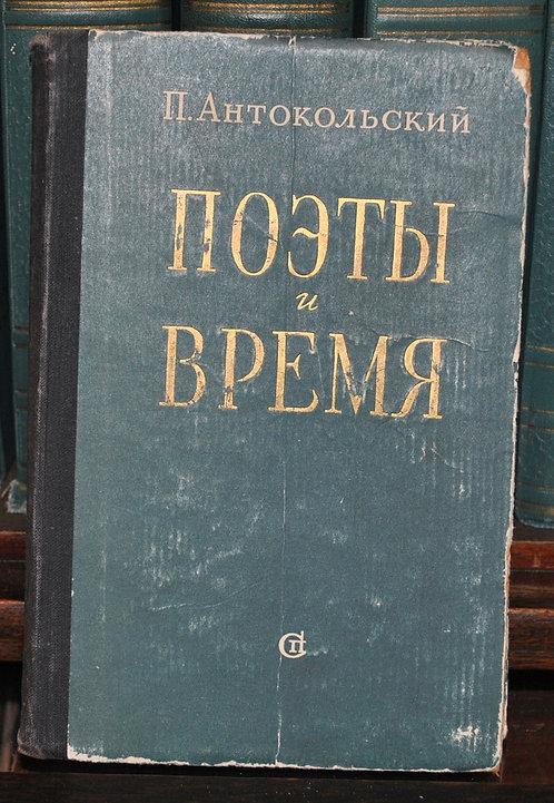 """П.Антокольский """"Поэты и время"""""""
