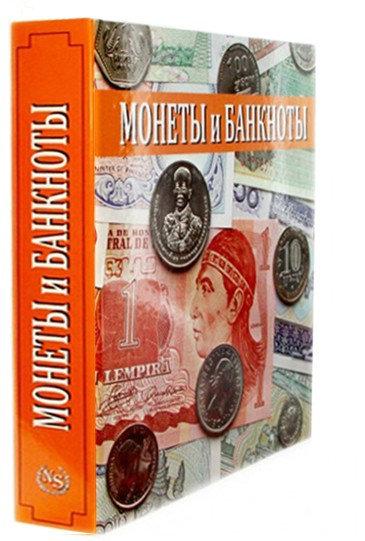 Альбом для монет формата Optima, серия Монеты и Банкноты