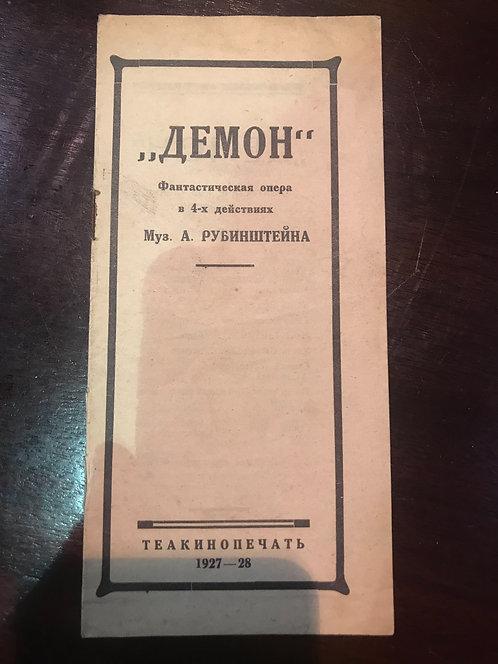 "Либретто ""Демон"", 1927-28 г"