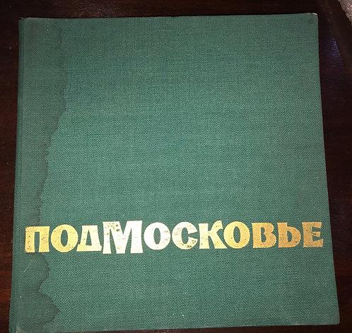 Подмосковье, 1970