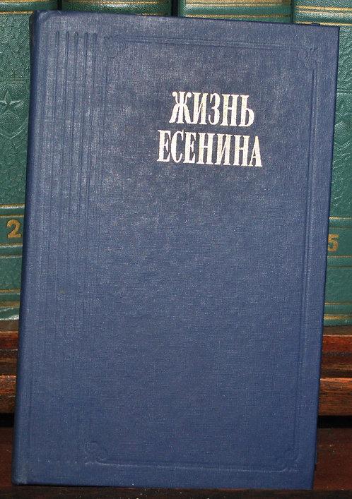 Жизнь Есенина, 1988
