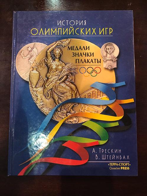 """А. Трескин, В. Штейнбах """"История Олимпийских игр"""" 2001 г."""