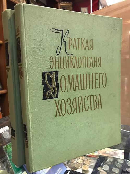 Краткая энциклопедия домашнего хозяйства, 1959 г