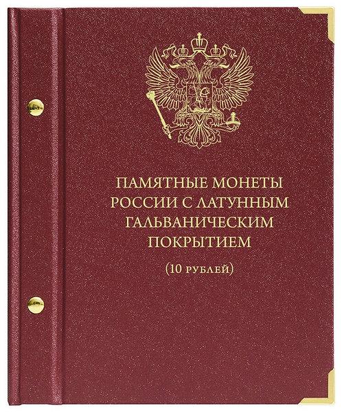 Альбом для монет «Памятные монеты России с латунным гальваническим покрытием» (1