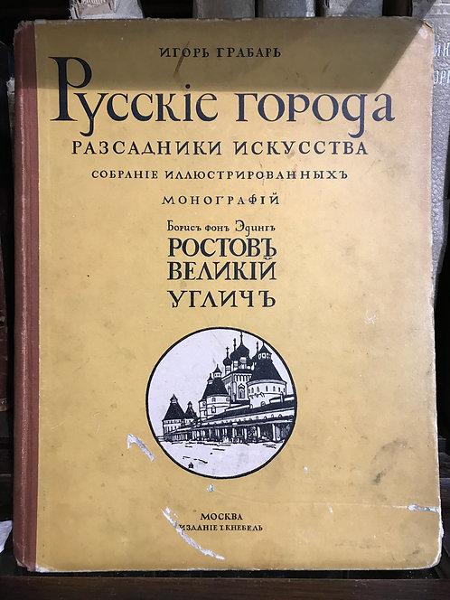 Русские города: Ростов Великий, Углич. И.Грабарь, 1913 год