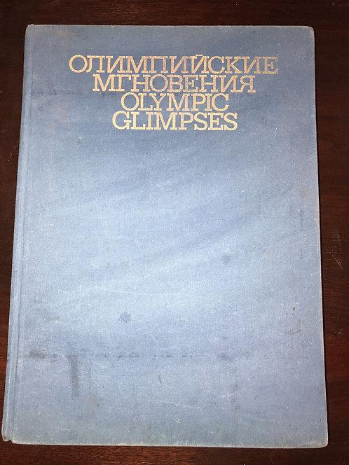 Олимпийские мгновения, 1981
