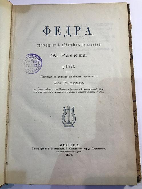 Ж. Расин. Федра, трагедия в 5-ти действиях, 1895 г