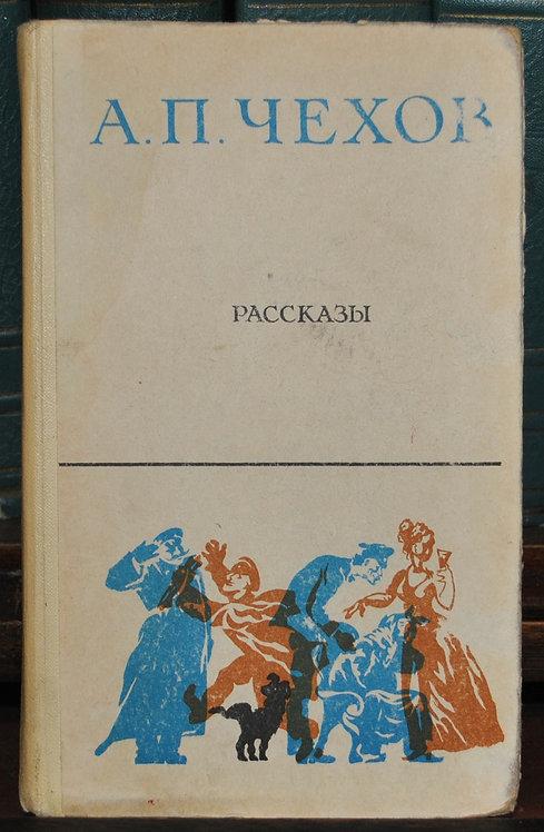 """А.П. Чехов """"Рассказы"""",1977"""