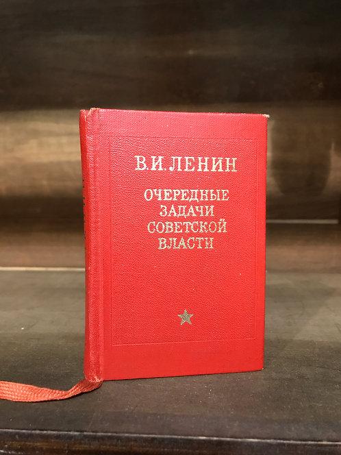 """В.И. Ленин """"Очередные задачи СОВЕТСКОЙ ВЛАСТИ"""", 1967 г."""
