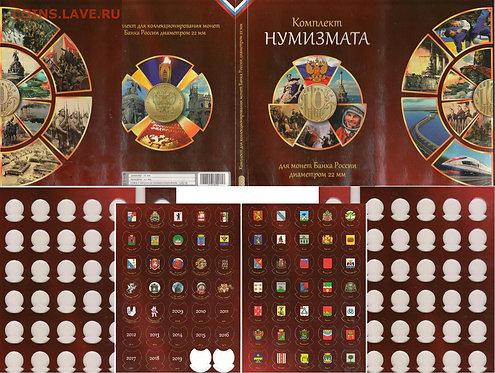 Альбом для монет Банка России диаметром 22 мм