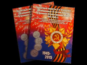"""Альбом для монет серии """"70-летие победы в ВОВ"""""""