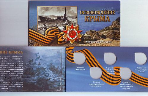 """Коллекционный альбом """"Освобождение Крыма"""""""