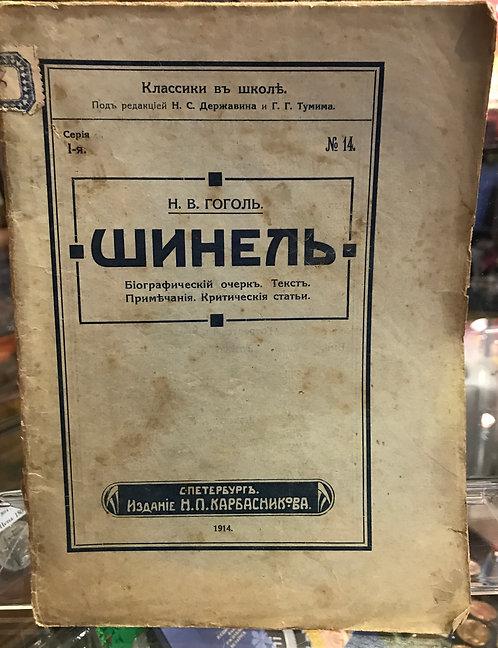 """Н.В. Гоголь """"Шинель"""", 1914 г"""