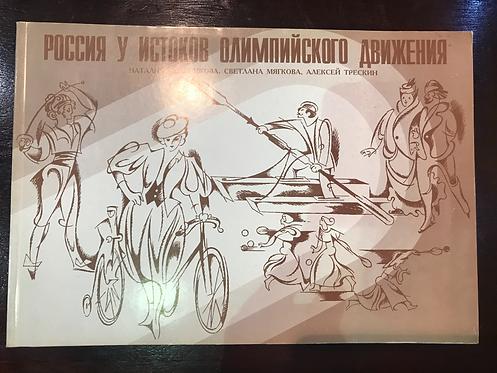 Россия у истоков Олимпийского движения, 1999 г.